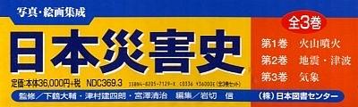 写真・絵画集成 日本災害史 全3巻【1000円以上送料無料】