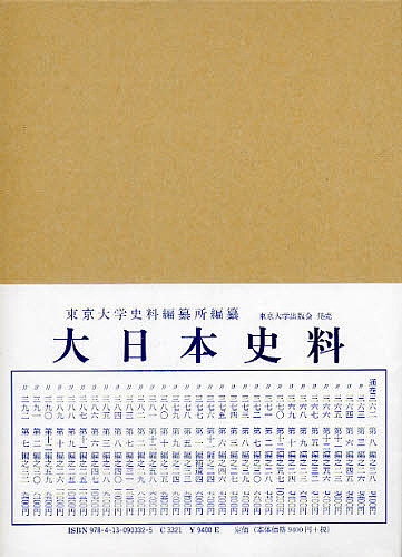 大日本史料 第7編之32/東京大学史料編纂所【1000円以上送料無料】