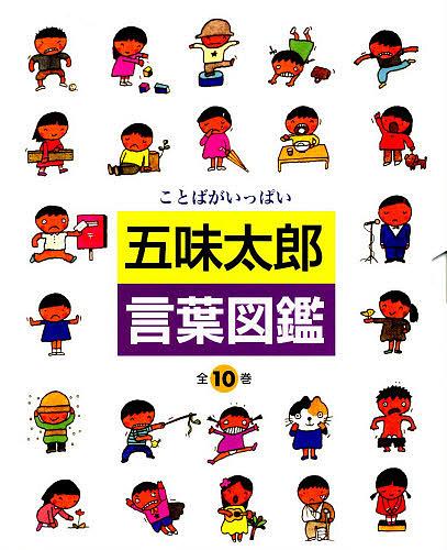 五味太郎・言葉図鑑 ことばがいっぱい 10巻セット【1000円以上送料無料】