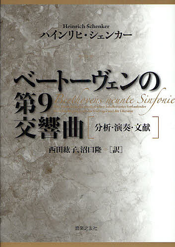 ベートーヴェンの第9交響曲 分析・演奏・文献/ハインリヒ・シェンカー/西田紘子/沼口隆【1000円以上送料無料】