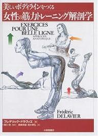 美しいボディラインをつくる 売り込み 美しいボディラインをつくる女性の筋力トレーニング解剖学 至上 フレデリック ドラヴィエ 1000円以上送料無料 長崎幸雄 清水章弘