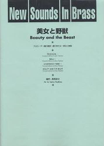 楽譜 美女と野獣 復刻版【1000円以上送料無料】