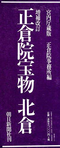 正倉院宝物 北倉/正倉院事務所【1000円以上送料無料】