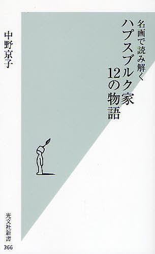 光文社新書 366 高品質 安全 名画で読み解くハプスブルク家12の物語 1000円以上送料無料 中野京子