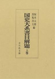国史大系書目解題 上巻【1000円以上送料無料】