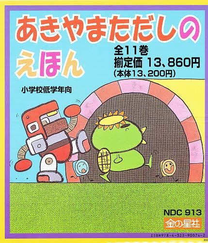 あきやまただしのえほん 全11巻【1000円以上送料無料】