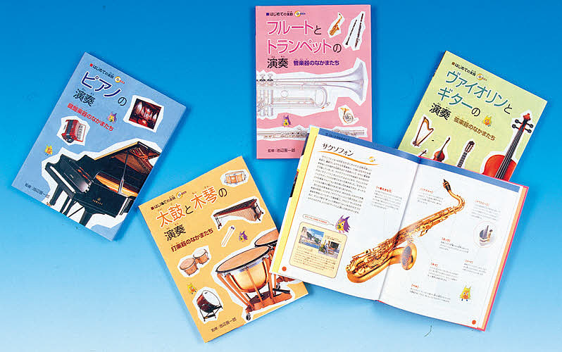 はじめての楽器 CDつき 全4巻【1000円以上送料無料】