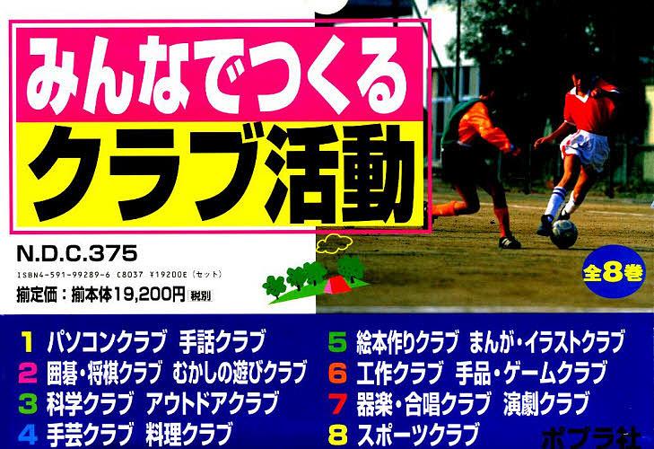 みんなでつくるクラブ活動 全8巻セット【1000円以上送料無料】