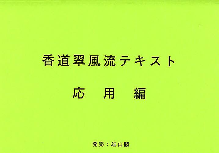 香道翠風流テキスト 応用編 大特価!! 国産品 江頭洋 編集香道翠風流 1000円以上送料無料