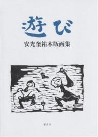 倉庫 遊び 安光奎祐木版画集 1000円以上送料無料 安光奎祐 最新アイテム