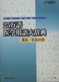 CD-ROM 25万語医学用語大辞典【1000円以上送料無料】