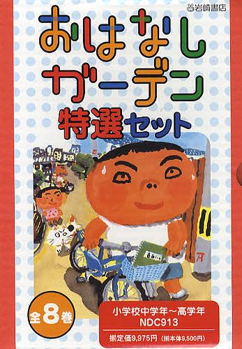 おはなしガーデン特選セット 全8巻【1000円以上送料無料】