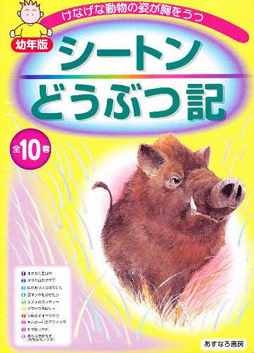 シートンどうぶつ記 幼年版 10巻セット【1000円以上送料無料】