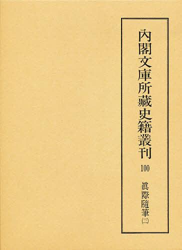 内閣文庫所蔵史籍叢刊 100 影印【1000円以上送料無料】