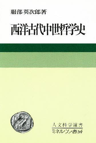 人文科学選書 5 西洋古代中世哲学史 年末年始大決算 引出物 服部英次郎 1000円以上送料無料
