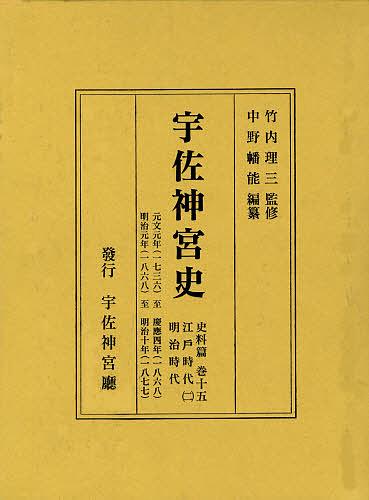 宇佐神宮史 史料篇巻15/中野幡能【1000円以上送料無料】