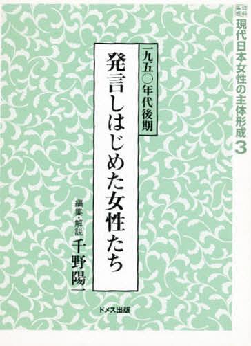 資料集成現代日本女性の主体形成 3/千野陽一【1000円以上送料無料】