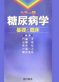 糖尿病学 カラー版 基礎と臨床/門脇孝【1000円以上送料無料】