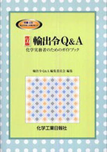輸出令Q&A 化学実務者のためのガイ 改【1000円以上送料無料】