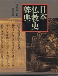 日本仏教史辞典/今泉淑夫【1000円以上送料無料】