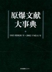 原爆文献大事典 1945(昭和20)年~2002(平成14)年/文献情報研究会【1000円以上送料無料】