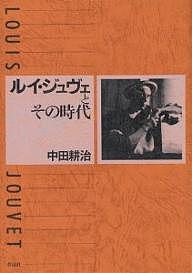 ルイ ジュヴェとその時代 中田耕治 セール 品質保証 1000円以上送料無料