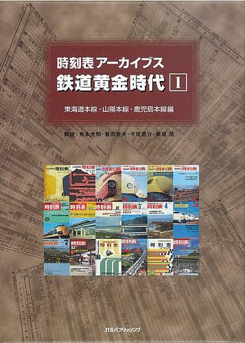 時刻表アーカイブス 鉄道黄金時代 1【1000円以上送料無料】