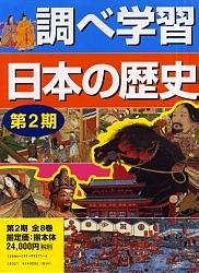 調べ学習日本の歴史 第2期 全8巻【1000円以上送料無料】