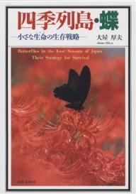 四季列島・蝶 小さな生命の生存戦略/大屋厚夫【1000円以上送料無料】