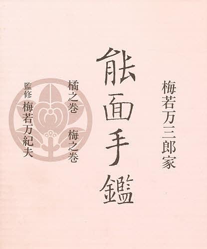 梅若万三郎家 能面手鑑 橘之巻・梅之巻【1000円以上送料無料】