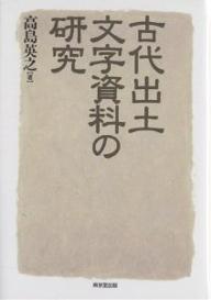 古代出土文字資料の研究/高島英之【1000円以上送料無料】