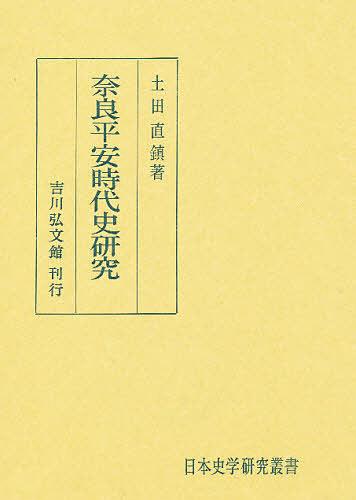 奈良平安時代史研究/土田直鎮【1000円以上送料無料】