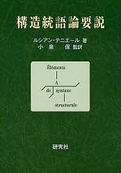 構造統語論要説/ルシアン・テニエール【1000円以上送料無料】