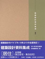 建築設計資料集成 居住/日本建築学会【1000円以上送料無料】
