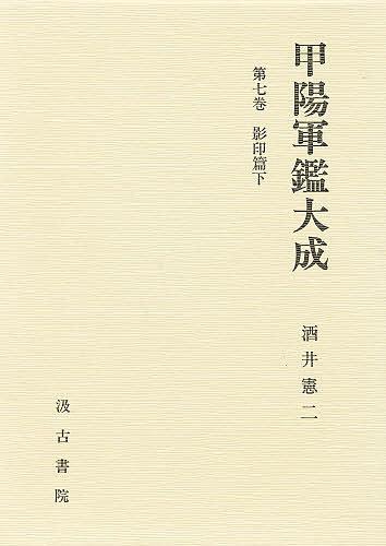 甲陽軍鑑大成 第7巻/酒井憲二【1000円以上送料無料】