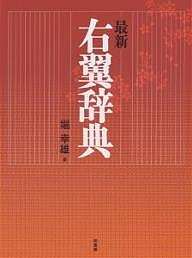 最新右翼辞典/堀幸雄【1000円以上送料無料】