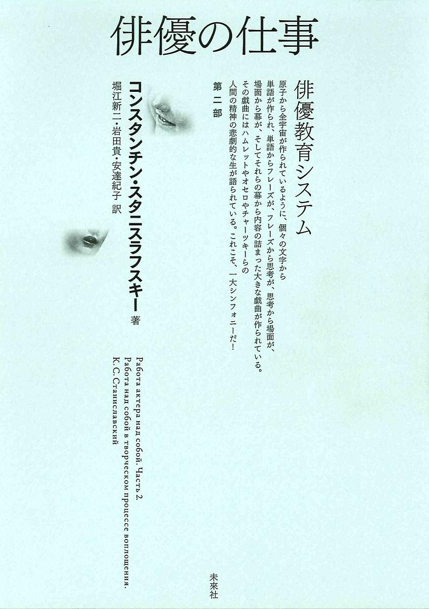 俳優の仕事 安全 俳優教育システム 第2部 コンスタンチン 信頼 スタニスラフスキー 1000円以上送料無料 堀江新二