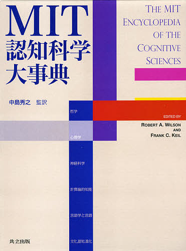 MIT認知科学大事典/RobertA.Wilson/FrankC.Keil/中島秀之【1000円以上送料無料】