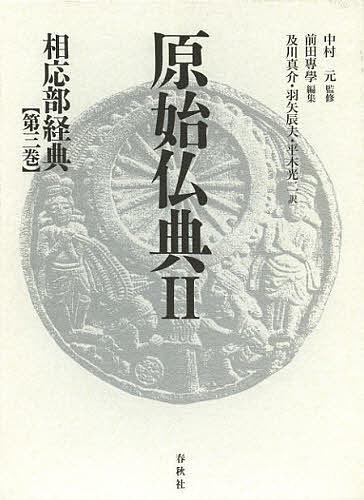 原始仏典 2〔第3巻〕/中村元【1000円以上送料無料】