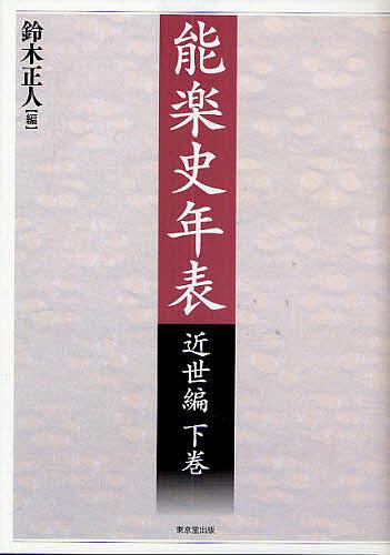 能楽史年表 近世編下巻/鈴木正人【1000円以上送料無料】