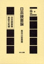 日本映画論言説大系 5 復刻/長谷川如是閑【1000円以上送料無料】