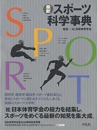 最新スポーツ科学事典【1000円以上送料無料】