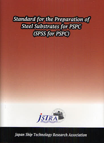 Standard for the Preparation of Steel Substrates for PSPC SPSS for PSPC/日本船舶技術研究協会【1000円以上送料無料】