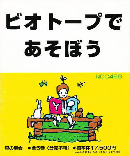 ビオトープであそぼう 全5巻-生物のすみ【1000円以上送料無料】