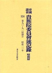 帝国議会貴族院委員会速記録 昭和篇124【1000円以上送料無料】