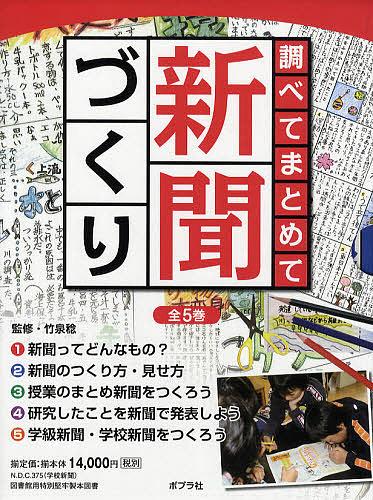 調べてまとめて新聞づくり 5巻セット/竹泉稔【1000円以上送料無料】