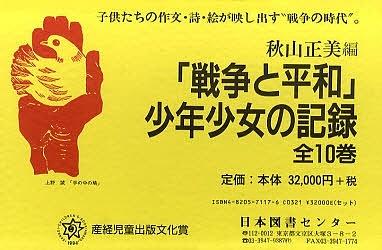 「戦争と平和」少年少女の記録 全10巻【1000円以上送料無料】