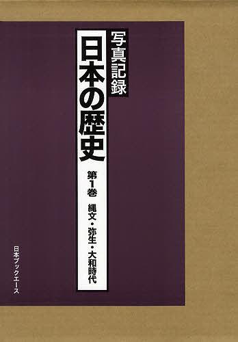 日本の歴史 写真記録 第1巻 合冊復刻/写真記録刊行会【1000円以上送料無料】