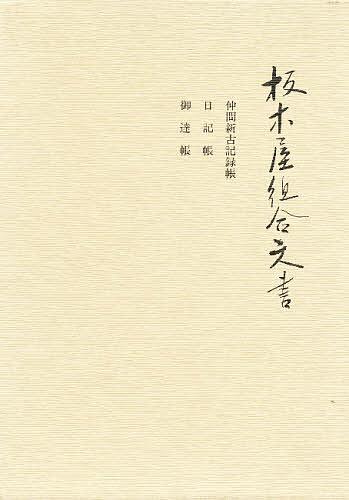 板木屋組合文書/北小路健【1000円以上送料無料】