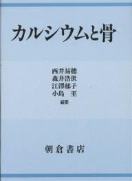 カルシウムと骨/西井易穂【1000円以上送料無料】